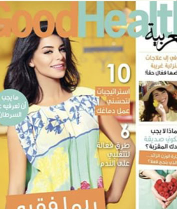 Appeared on cover of Good Health Magazine
