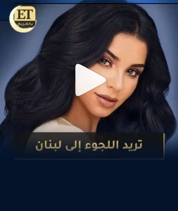 ET Arabia Special on Rima Fakih Slaiby
